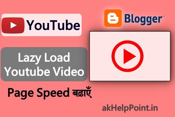 Blogger Site में Lazy Load Embedded YouTube Videos कैसे करें?