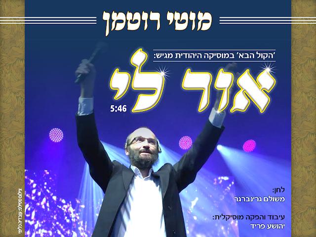 """מוטי רוטמן, 'הקול הבא' במוסיקה היהודית מגיש להיט קומזיצים: """"אור לי""""!"""