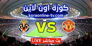 مشاهدة مباراة مانشستر يونايتد وفياريال بث مباشر كورة اون لاين 26-05-2021 الدوري الأوروبي