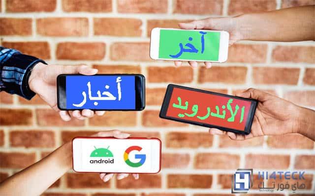 الاندرويد واخبار شركة جوجل في نشرة Android News،,بحث عن الاندرويد,الاندرويد,نظام الاندرويد,اندرويد جوجل,اخبار الاندرويد,تحديث اندرويد,اصدار جديد,اندوريد 10,جوجل,قوقل,شاومي,كورونا،كوفيد-19,تحديث الاندرويد الجديد Android 10,Samsung,Google,Android 10,Android News,Xiaomi,Huawei,Honor,Android Go,Android Auto,Play StoreCOVID-19