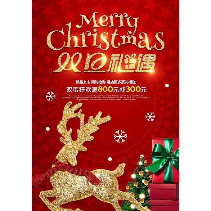 merry christmas poster Golden Elk Christmas Poster Template PSD