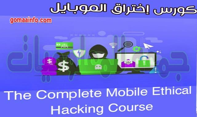 تحميل كورس إختراق الموبايل | The Complete Mobile Ethical Hacking Course