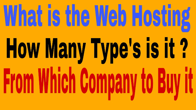What is Web Hosting and different types of web hosting services