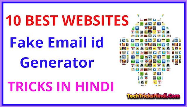 Fake Email (10 Best Website) Or Temp Mail कैसे बनाये?