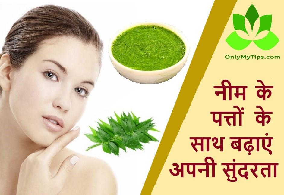 नीम के पत्तों के साथ बढ़ाएं अपनी सुंदरता | Enhance Your Beauty with Neem Leaves, neem for beauty, neem for healh, benefit of neem leaves