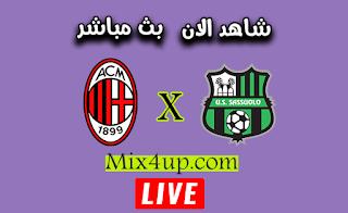مشاهدة مباراة ساسولو وميلان بث مباشر اليوم 21-07-2020 الدوري الايطالي