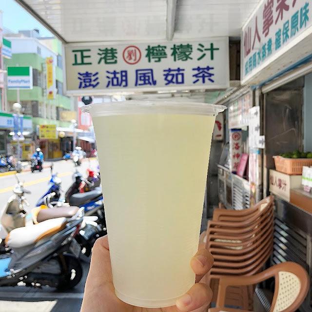 澎湖美食-劉正港檸檬汁