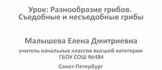 http://interneturok.ru/ru/school/okruj-mir/1-klass/priroda-i-eyo-sezonnye-proyavleniya/s-edobnye-i-nes-edobnye-griby?seconds=0&chapter_id=2288
