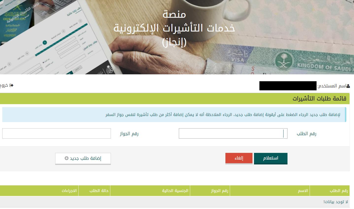 دليل المغتربين للمملكة العربية السعودية خطوات استخراج تأشيرة زيارة عائلية للسعودية