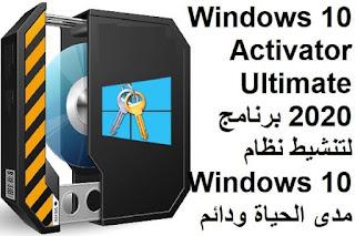 Windows 10 Activator Ultimate 2020 برنامج لتنشيط نظام Windows 10 مدى الحياة ودائم