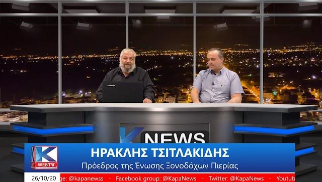 Ηρακλής Τσιτλακίδης: «Το προσφυγικό είναι το μείζον πρόβλημα στην περιοχή. Μπορεί ν' αμαυρώσει την τουριστική εικόνα μας για την φετινή σεζόν αλλά και για…»