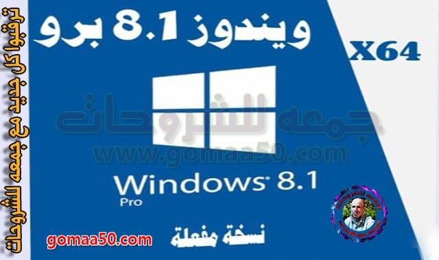 ويندوز 8.1 برو | Windows 8.1 Pro X64 | أغسطس 2019