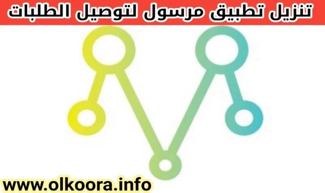 تحميل تطبيق MRSOOL مرسول أفضل برنامج لتوصيل الطلبات مجانا 2020