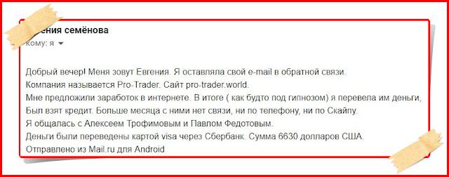 Жулики брокеры Pro-Trader World кинули клиента на 6630 долларов.