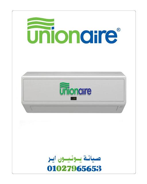 رقم خدمة عملاء صيانة unionaire