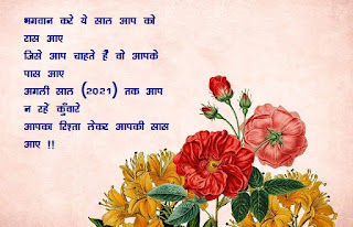 new-year-shayari-photos-img