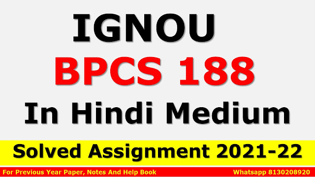 BPCS 188 Solved Assignment 2021-22 In Hindi Medium