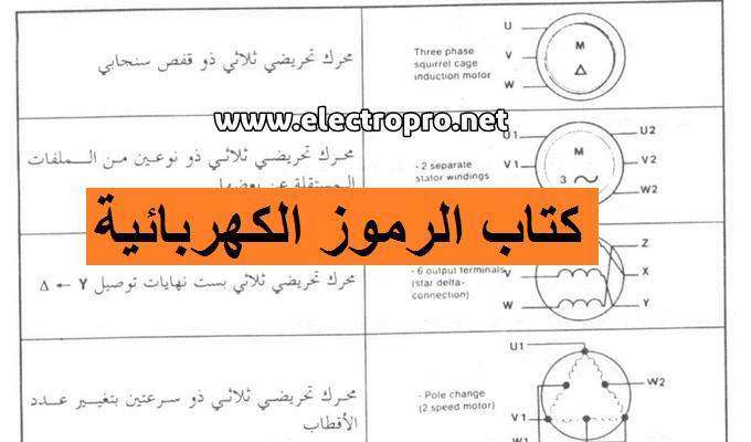 كتاب الرموز الكهربائية