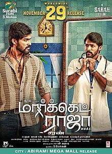 market-raja-mbbs-tamil-movie-download-smartclicksc