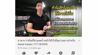 รีวิว 3 คลิป แนะนำอาหารลดน้ำหนัก