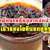 วิธีทำน้ำพริกเผา สูตรโบราณที่คุณยาย ถ่ายทอดวิชามาให้ รสชาติอร่อย ทำติดครัวไว้เลย