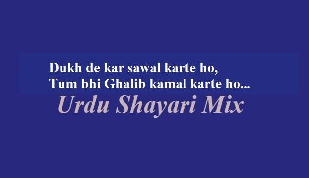 Dukh de kar, Sad shayari, Urdu sad shari