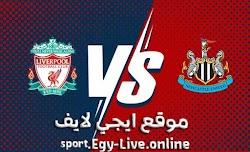 مشاهدة مباراة ليفربول ونيوكاسل يونايتد بث مباشر ايجي لايف بتاريخ 30-12-2020 في الدوري الانجليزي