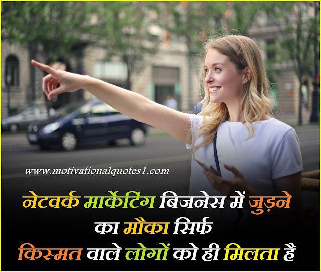 """"""" network marketing motivation image hindi""""best network marketing quotes, motivational thoughts for network marketing, motivational images for network marketing,"""