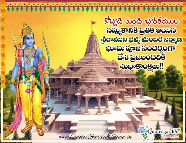 ramajanmabhumi shilanyas bhumipujan greetings wishes images in telugu