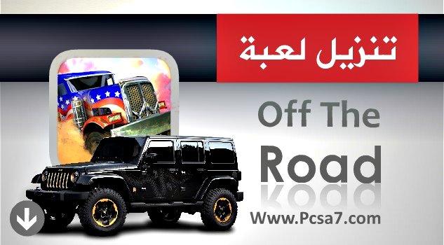 تحميل لعبة السيارات Off The Road للأندرويد 2019