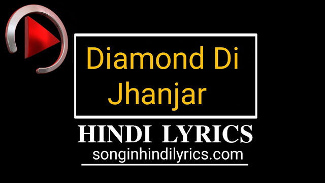 Diamond Di Jhanjar Lyrics - Gurnam Bhullar