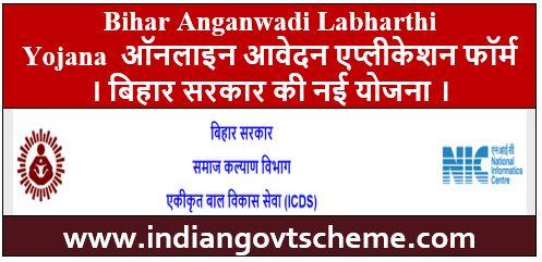 Bihar+Anganwadi+Labharthi+Yojana