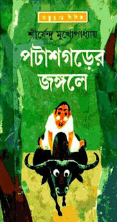 Potash Garer Jangle-e by Shirshendu Mukhopadhyay