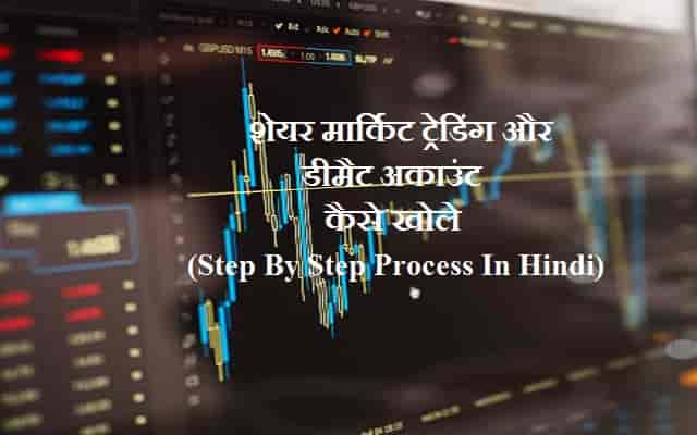 How To Open Share Market Trading And Demat Account In hindi