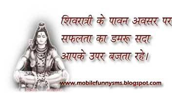 HAPPY MAHA SHIVARATRI, SHIVRATRI SMS, SHIVRATRI IMAGE