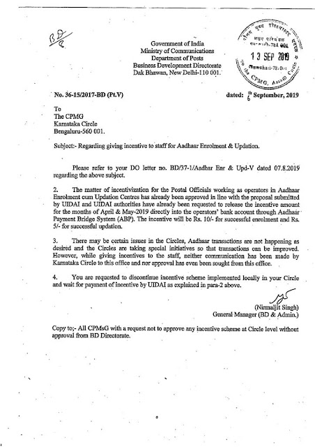 UIDAI giving incentive to staff for Aadhar Enrolment & Updation