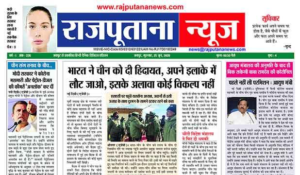 राजपूताना न्यूज़ ई पेपर 25 जून 2020 राजस्थान डिजिटल एडिशन