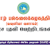 University of Jaffna - VACANCIES