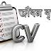Bangladeshi CURRICULAM VITAE / BIO-DATA formats  1 Page । New bd formats 2019