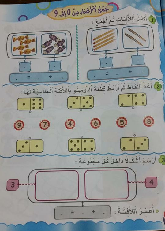 كتاب الرياضيات تحضيري pdf