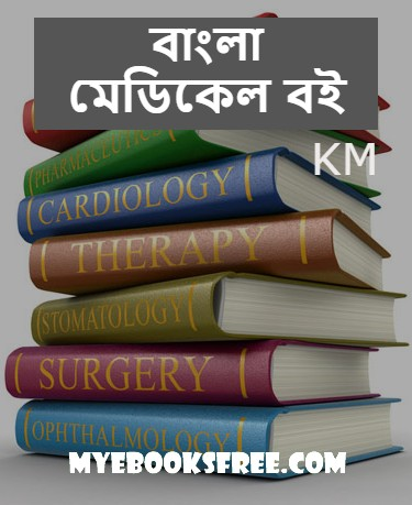 Bangla Medical Books PDF Download | বাংলা মেডিকেল বই চিকিৎসা বিষায়ক বই Pdf free Download latest version