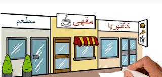 نظام ادارة المطاعم