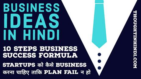 Business Ideas in Hindi - 10 Steps Business Formula