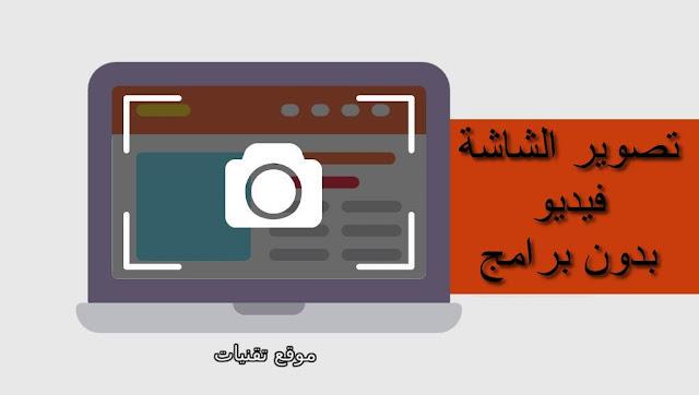 https://www.te9nyat.com/2019/06/screen-capture.html