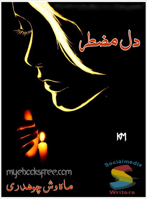 Dil e Muztar Novel Pdf By Mehwish Chaudhry