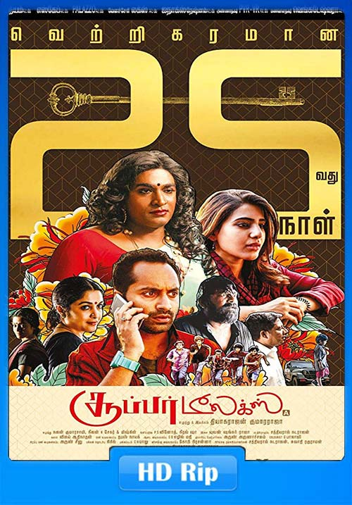 Super Deluxe 2019 Tamil 720p HDRip ESub x264 | 480p | 300MB | 100MB HEVC Poster