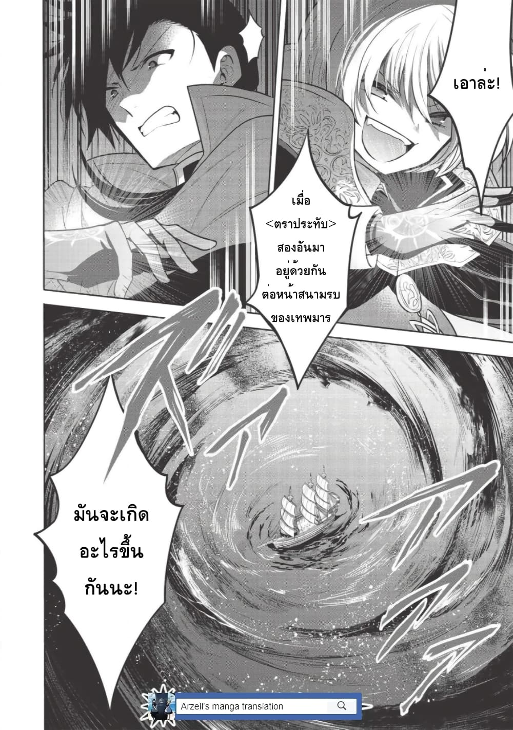 อ่านการ์ตูน Maou no Ore ga Dorei Elf wo Yome ni Shitanda ga Dou Medereba Ii ตอนที่ 30 หน้าที่ 38