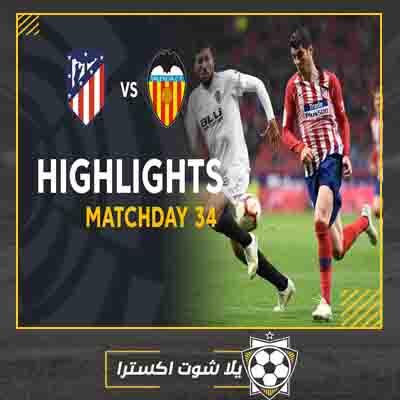 مشاهدة مباراة أتلتيكو مدريد وفالنسيا بث مباشر اليوم 19-10-2019 في الدوري الاسباني