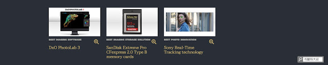 【攝影情報】新年度勸敗指標 - TIPA 世界大賞 2020 - 技術 & 設計獎項