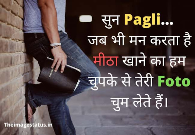 Romantic status In Hindi For Girlfriend Images